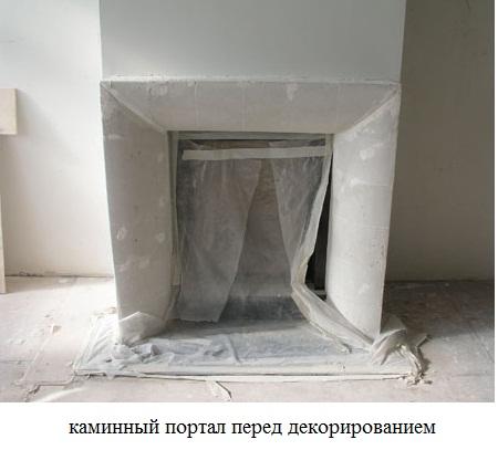 портал перед декорированием
