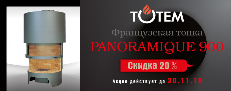 Топка Totem Panoramique 900 - Скидка 20%